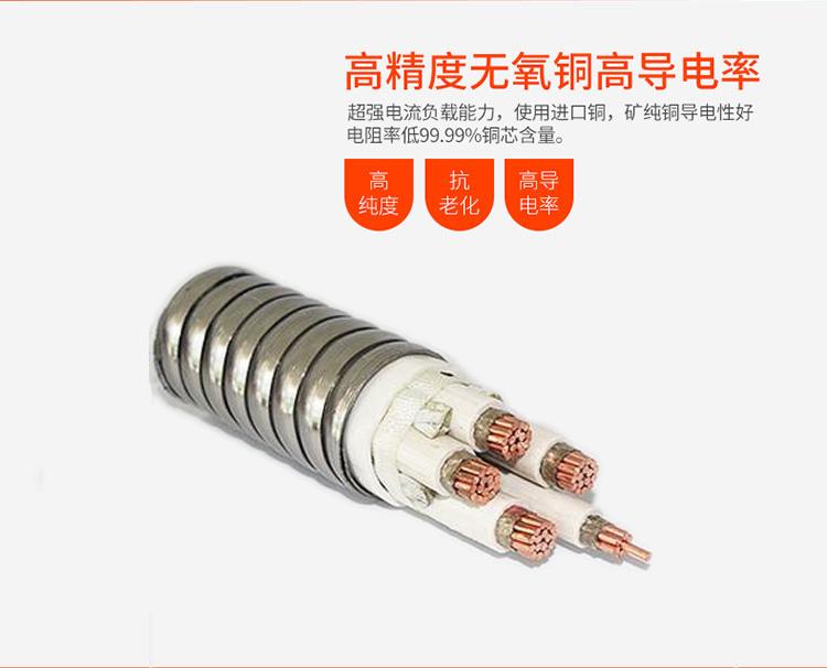 88必发娱乐开户_HFTGB高柔性合成矿物绝缘防火电缆