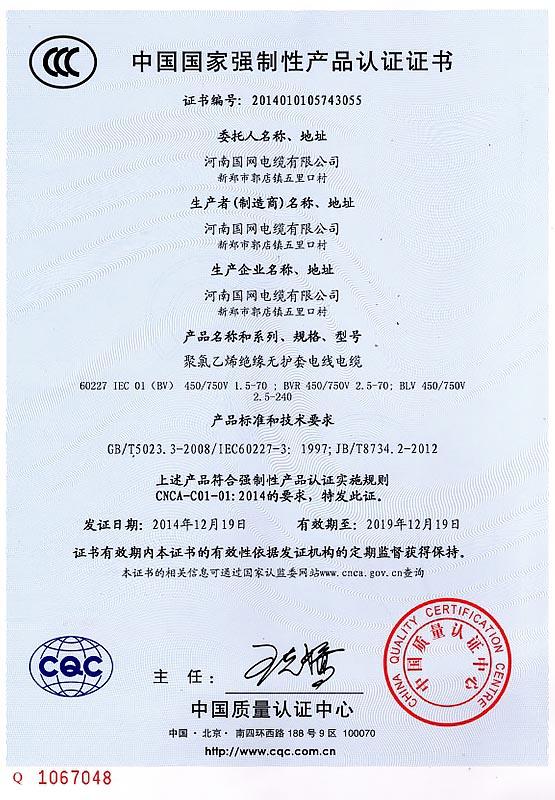 3C强制性产品认证证书