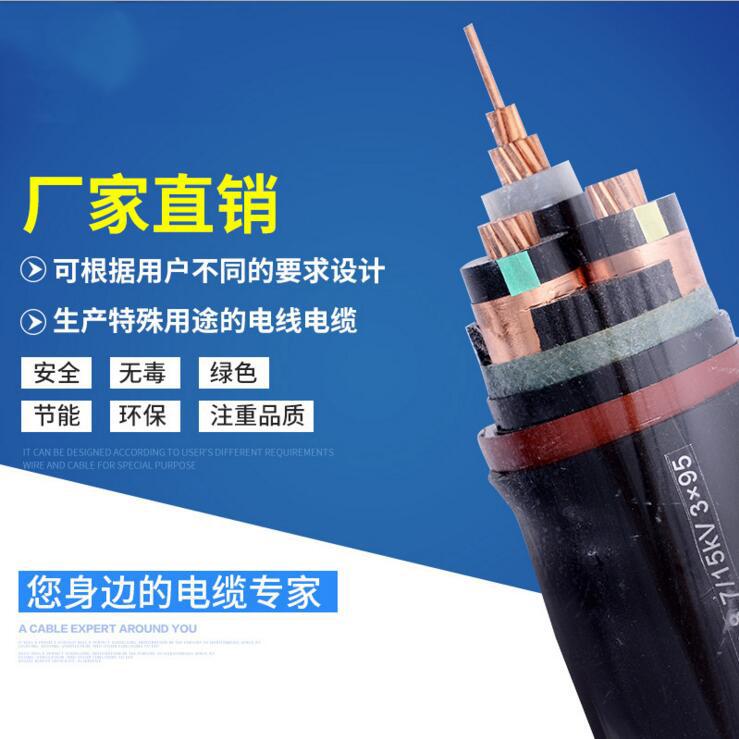 88必发客户端_耐火铜芯高压电缆NH-YJV、NH-YJY