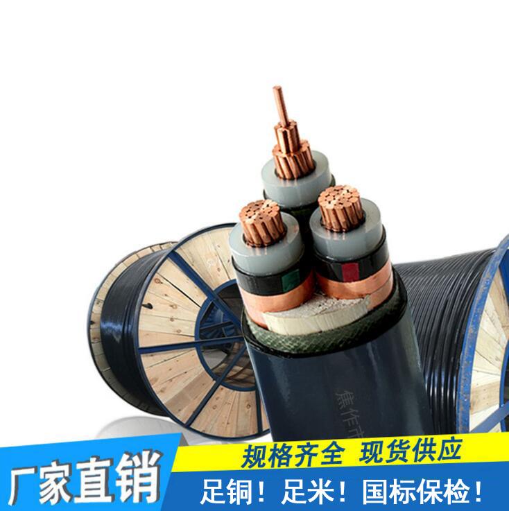 88必发娱乐开户_阻燃高压电缆,低烟无卤阻燃高压电缆