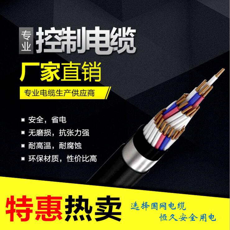 88必发娱乐开户_铠装控制电缆KVV22、KVVP22、KVV32