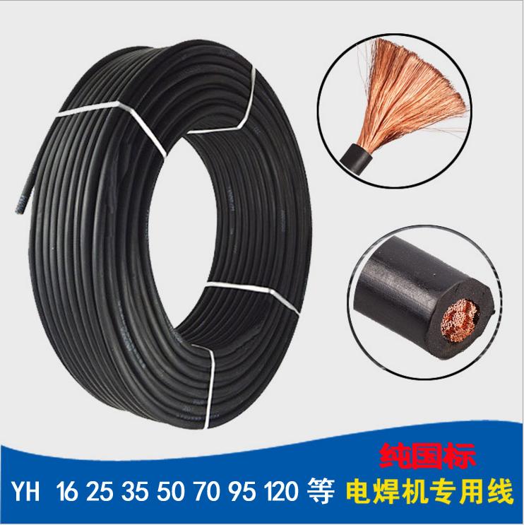 88必发客户端_YH移动电焊机用橡套软电缆